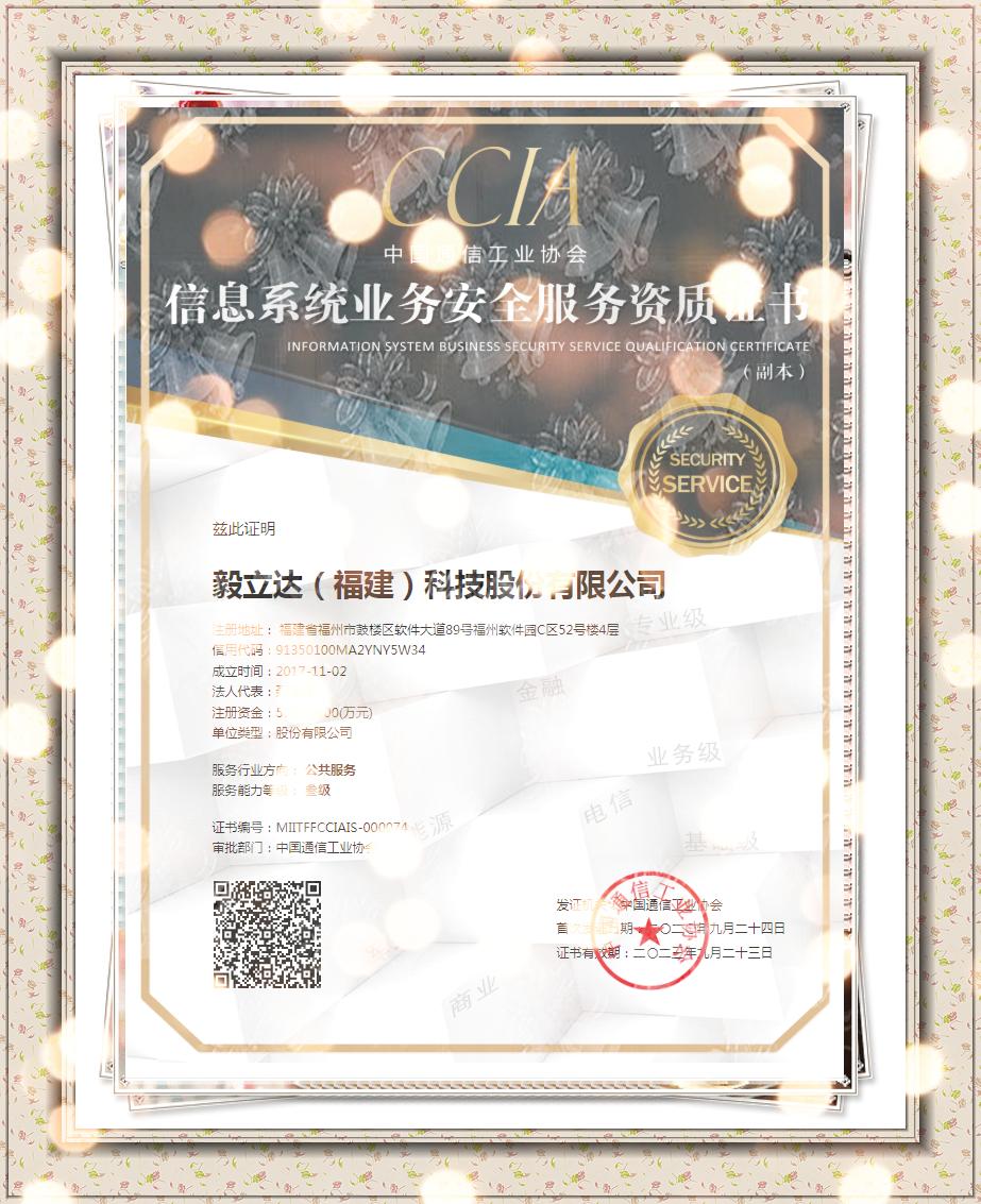 信息系統業務安全服務認證_長.png