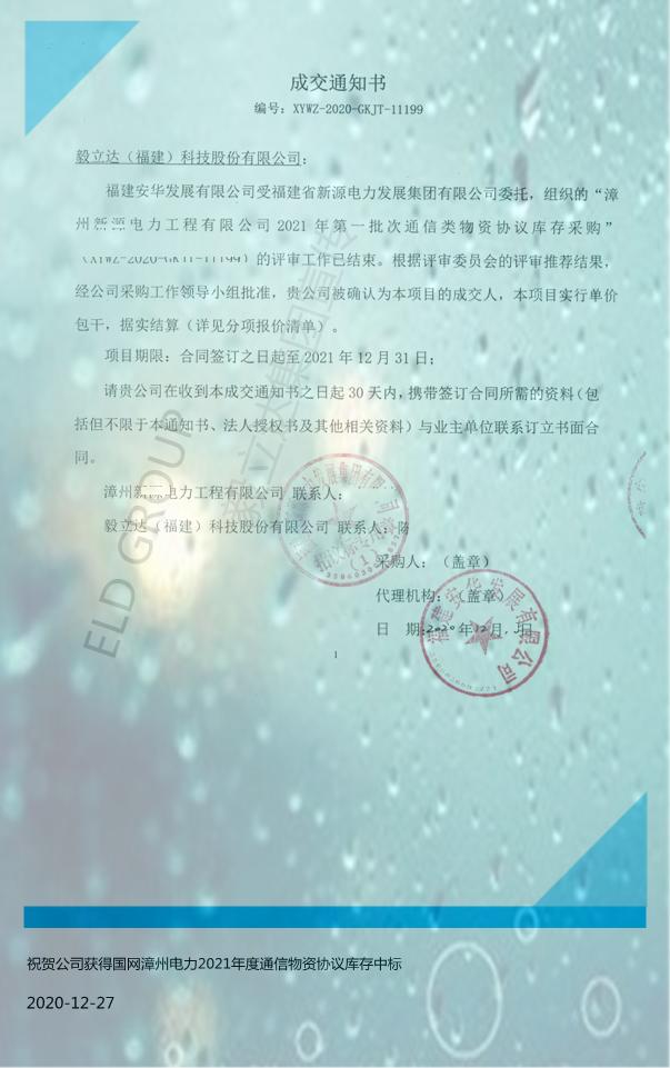 成交通知書(漳州新源電力)_11_副本_副本.png